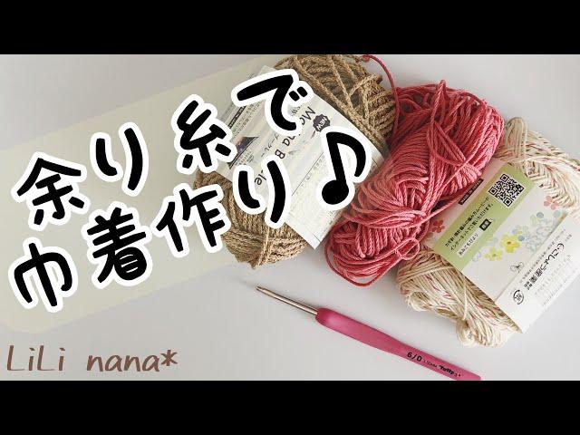 余り糸消費☆巾着を作る(編み方)【かぎ針編み】crochet