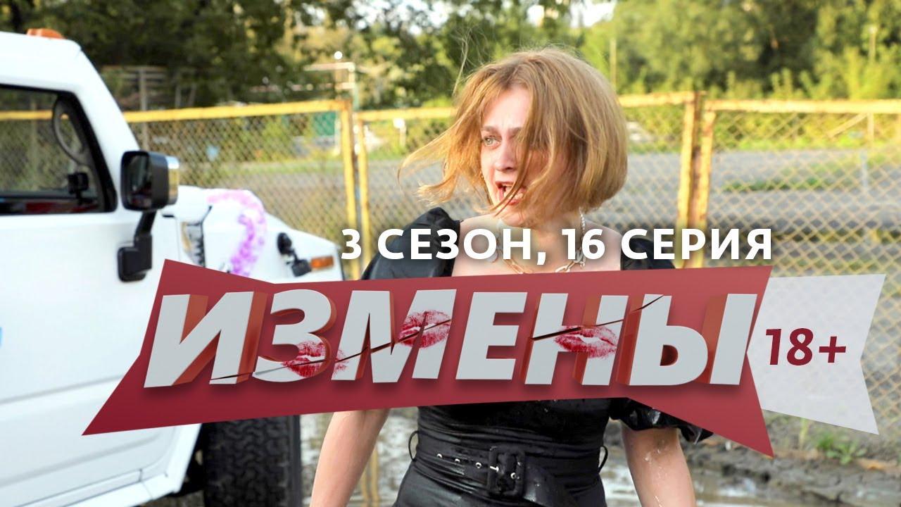 ИЗМЕНЫ 3 СЕЗОН 16 ВЫПУСК от 07.01.2021 ПОЧТИ САНТА-БАРБАРА