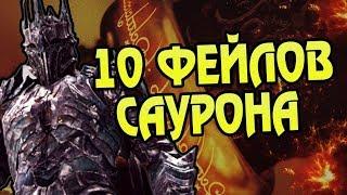 10 Ошибок Саурона: Где Властелин Колец Прокололся?