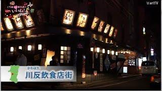 心温まるレトロな空間で、秋田の食と地酒を堪能!川反(かわばた)の地...