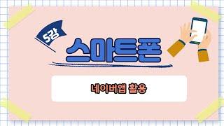 효령노인복지타운 강의 - 스마트폰 (5강 네이버앱활용)