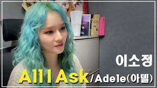 [연습실라이브] Adele(아델) - All I Ask (LADIES CODE 소정 COVER)