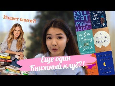 Книжный клуб Сары Джессики Паркер