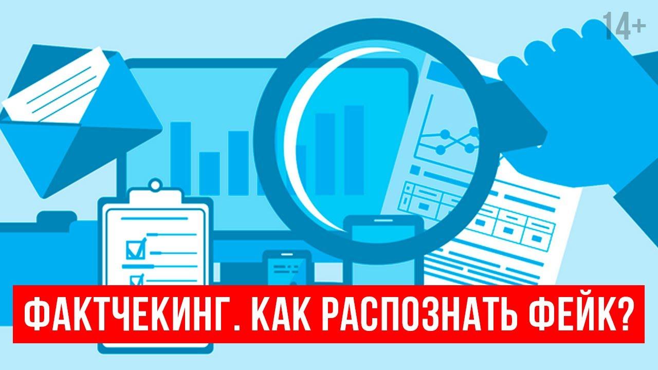 Фактчекинг: зачем проверять факты и как это сделать?