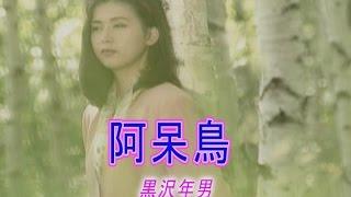 黒沢年男 - 阿呆鳥