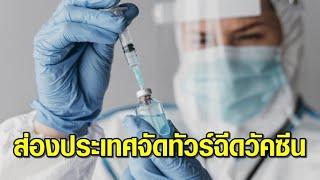 ส่อง 7 ประเทศ 'วัคซีนทัวร์' เที่ยวแล้วได้ฉีดวัคซีนโควิดฟรี