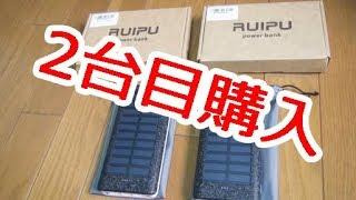 便利過ぎて2台目購入!2000円のモバイルバッテリー!