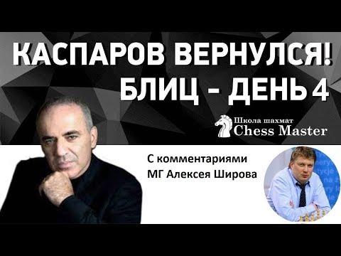Каспаров в Grand Chess Tour! Блиц - День 4. Школа шахмат ChessMaster.