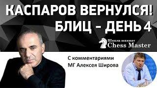 Каспаров в Grand Chess Tour! Блиц - День 4. Школа шахмат ChessMaster. МГ Алексей Широв