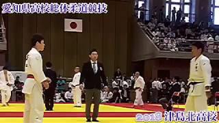 2018愛知県総体津島北高校柔道部