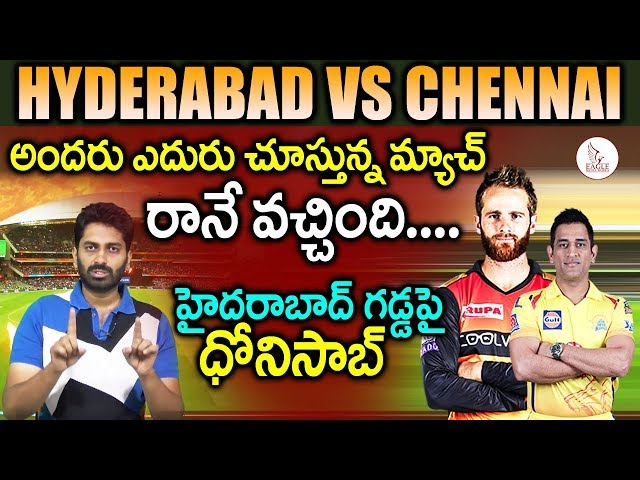 Sunrisers Hyderabad vs Chennai Super kings 33rd Match Prediction   Eagle Media Works