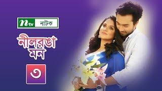Nilronga Mon | নীলরঙা মন | EP 03 | Jovan | Prova | Jeni | Urmila | NTV Romantic Drama Serial