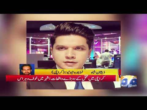 GEO PAKISTAN - Karachi My Qatal Ky Do Baray Waqeat; Shehar Main Khoof-o-Heraas