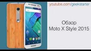 Обзор Moto X Style от GeekStarter