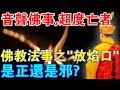 音聲佛事,超度亡者!你不知道的佛教法事之:放焰口!是正還是邪?