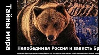 Непобедимая Россия и зависть Британской короны.. пришельцы 2 коридоры времени смотреть интуиция