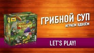Настольная игра «ГРИБНОЙ СУП» Играем!