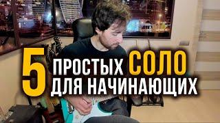 5 простых гитарных соло для начинающих / 5 easy guitar solos for beginners