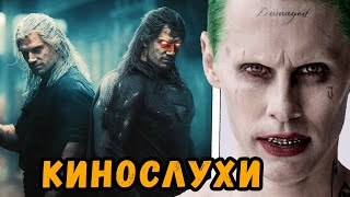 Безумие в Марвел, Звездные Войны опасны для жизни, Джокер в Хищных Птицах и Охотники за Привидениями