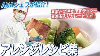 【ANAオリジナル】おうちでできる!機内食商品アレンジレシピ【A-styleにて好評販売中!】