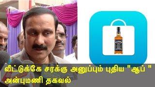 News Tasmac app,  pmk anbumani slams  EPS and OPS tamil news, tamil live news, news in tamil, redpix