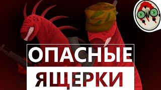 ОПАСНЫЕ ЯЩЕРКИ - SCP SECRET LABORATORY / СМЕШНЫЕ МОМЕНТЫ 46