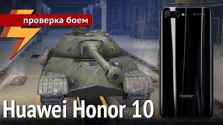 Huawei Honor 10 - Проверка Боем #56 (ARGUMENT600)