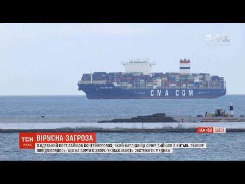 В одеський порт зайшов контейнеровоз з Китаю, де була підозра на коронавірус