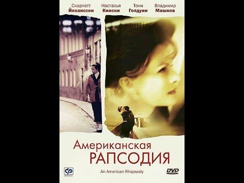 Фильм Американская дочь (American Daughter) - смотреть