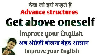 Use of Get above yourself | Advance Spoken English | English bolna kaise sikhe video by Alam.