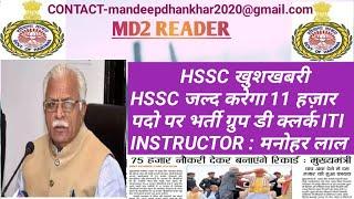 HSSC ब्रेकिंग: हरियाणा में जल्द होगी 11 हज़ार पदो पर भर्ती मुख्यमंत्री मनोहर लाल खट्टर ने दिया बयान