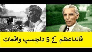 5 interesting incidents from Quaid-e-azam - قائداعظم کے 5 دلچسپ واقعات