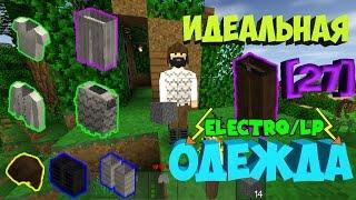 electro/LPИдЕаЛьНаЯ одежда от холода Survivalcraft 27