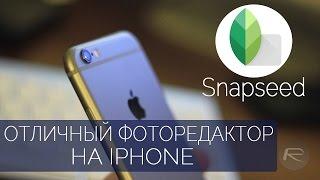 ОТЛИЧНЫЙ ФОТОРЕДАКТОР ДЛЯ СМАРТФОНА - SNAPSEED (IOS\ANDROID)(Простой и очень функциональный, а главное бесплатный фоторедактор Snapseed! Фоторедакторы на iphone - https://goo.gl/zjz0GX..., 2016-05-06T21:10:14.000Z)