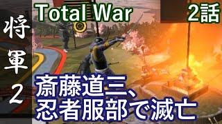 Windows用ソフト「Total War Shogun 2 (トータルウォー 将軍2)」のゲー...