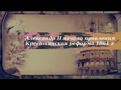 История 9 класс $16 Александр II начало правления  Крестьянская реформа 1861 г