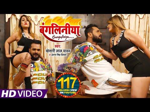 #VIDEO    #Khesari Lal Yadav   बंगलिनिया   #Antra Singh   Bangliniya   Bhojpuri Song 2021