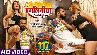 #VIDEO || #Khesari Lal Yadav | बंगलिनिया | #Antra Singh | Bangliniya | Ft.Pakhi Hegde