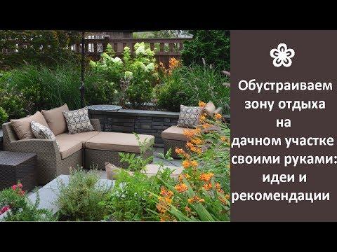 ❀ Обустраиваем зону отдыха на дачном участке своими руками: идеи и рекомендации