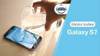 تعرَّف على إمكانات Galaxy S7.. بالتفصيل الممل!