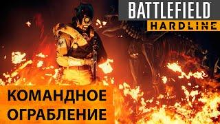 Battlefield Hardline. Режим