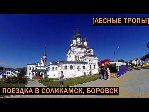 [ЛТ]: поездка в Соликамск, Белый Лебедь, Боровск