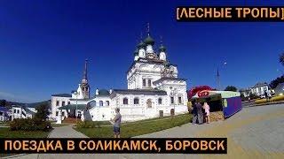 [ЛТ]: поездка в Соликамск, Белый Лебедь, Боровск(Ездили с братом в Соликамск (60 км на север от меня). Оказалось там день города! Красивые храмы, праздник, прое..., 2016-08-21T15:49:55.000Z)
