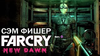 Far Cry: New Dawn - ГДЕ НАЙТИ СЭМА ФИШЕРА? / НАЙДЕН КОСТЮМ ФИШЕРА (Упавший самолет 'Эшэлон'))