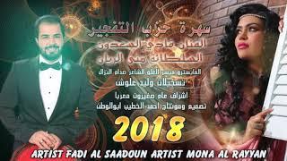 فادي السعدون منى الريان سهرة حزب التفجير  شك وغيره 2018