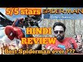 SPIDER MAN HOMECOMING Review Hindi India 5 5 stars