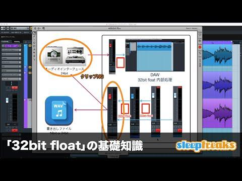 絶対に押さえておきたい「32bit float」の基礎知識(Sleepfreaks DTMスクール)