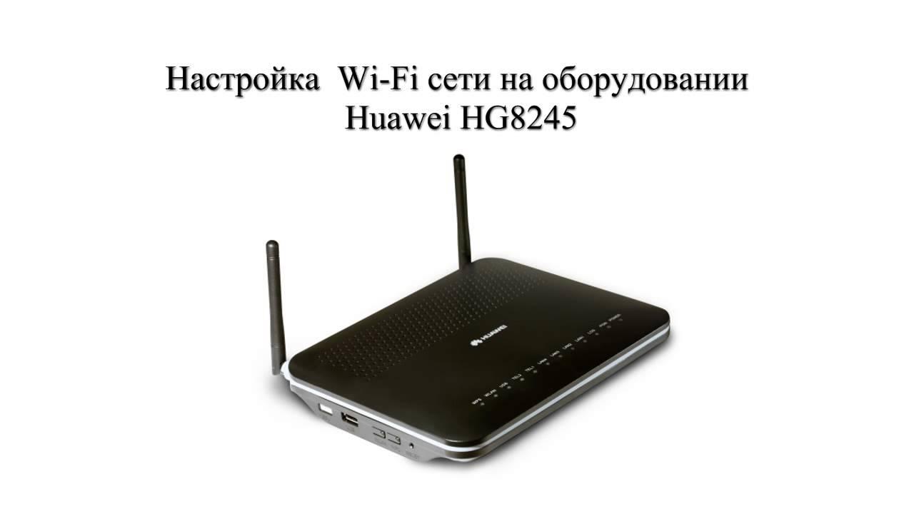 Настройка Wi Fi на оборудовании Huawei 8245i