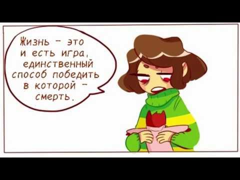 У ЧАРЫ ДЕПРЕССИЯ | UNDERTALE SHIP COMICS MIX | НЕСЕРЬЕЗНЫЙ ДАРТ