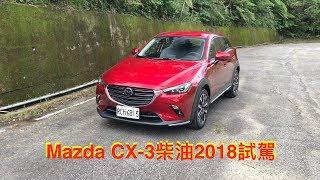 Mazda CX-3柴油版2018試駕:買汽油旗艦較好